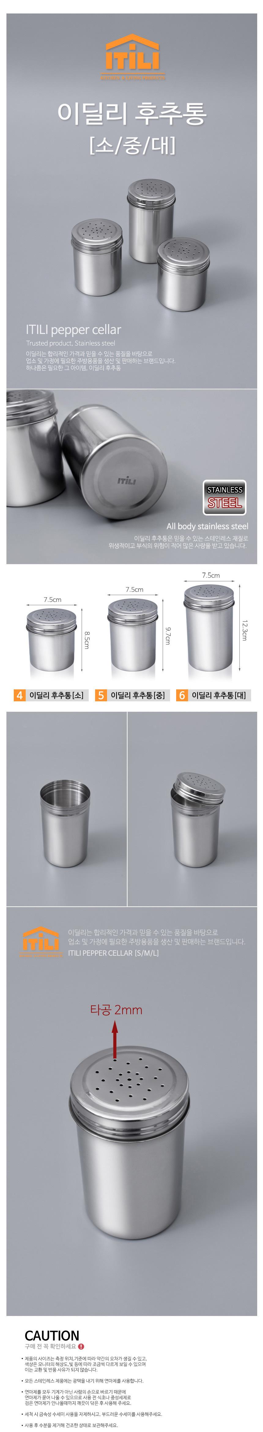 이딜리 스텐 후추통(대) - 서울리빙, 11,000원, 주방소품, 싱크대용품