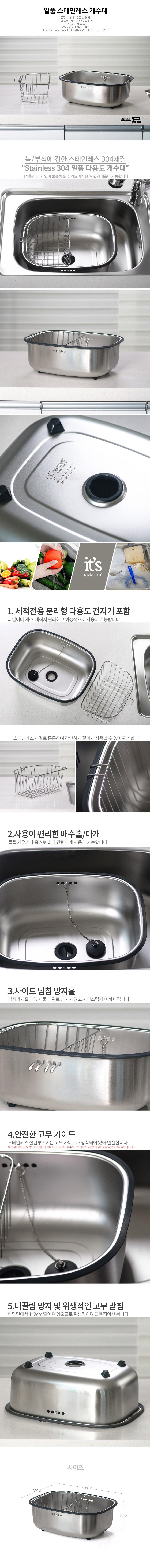 키친아트 일품 스테인레스 개수대 설거지통 - 서울리빙, 45,000원, 주방정리용품, 식기건조대