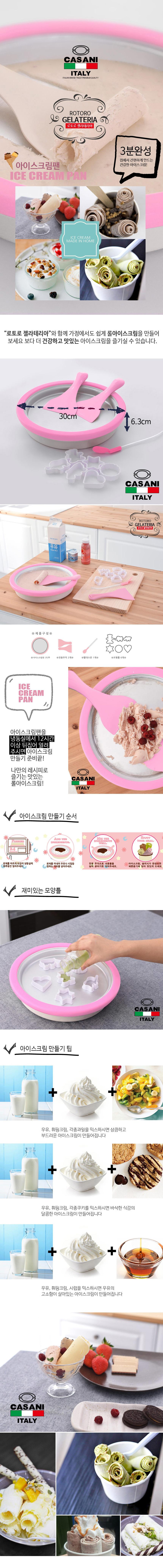 홈메이드 철판 아이스크림팬 아이스크림메이커 - 서울리빙, 43,000원, 주방소품, 싱크대용품