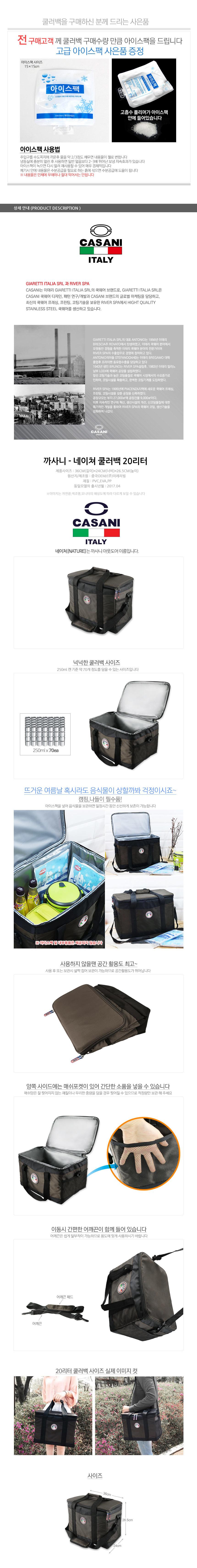 까사니 네이쳐 보온보냉 쿨러백 20리터 - 서울리빙, 40,000원, 가방/수납, 보온/보냉가방